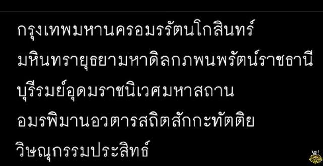 BKK in Thai