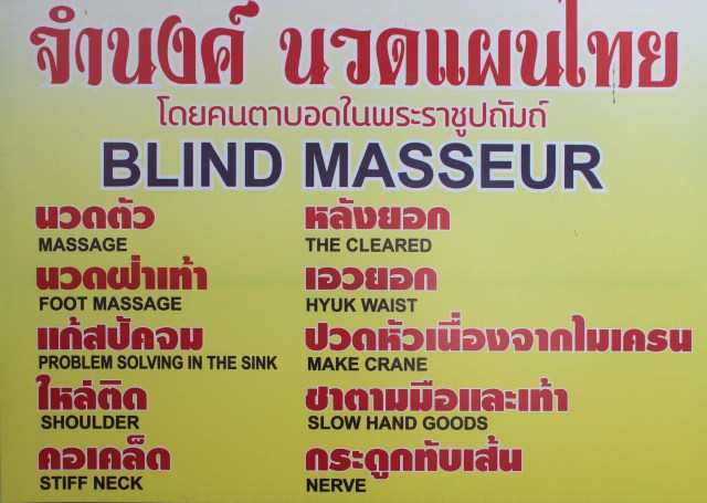 THAI Phuket Blind Masseur sign